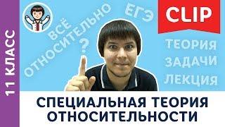 Подготовка к ЕГЭ по физике. Лекция №3. Специальная теория относительности