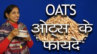Health and Beauty Benefits of Oats | Ms Pinky Madaan | Hindi
