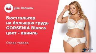 Удобный бюстгальтер для большой груди, Gorsenia Blanca, ваниль, видеообзор.