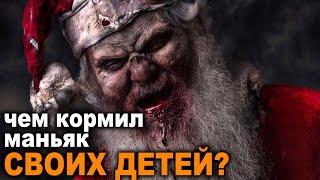 ПОЙМАН ДЕД МОРОЗ КАННИБАЛ. Страшные рассказы. Ужасы.