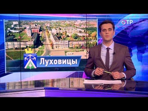 Малые города России: Луховицы – огуречная столица России и родина лухломы