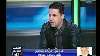 """ملعب الشريف   مداخلة مرتضي منصور (+18) يخرج أصوات من أنفة وينفعل بسبب قضية """"ممدوح عباس"""""""