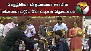 Sports matches organised by Kendriya Vidyalaya started #Sports