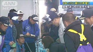 「涙出るほど嬉しい」福島・浪江町の卸売市場が再開(20/04/08)