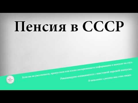 Минимальная пенсия в России в 2017 году с 1 января