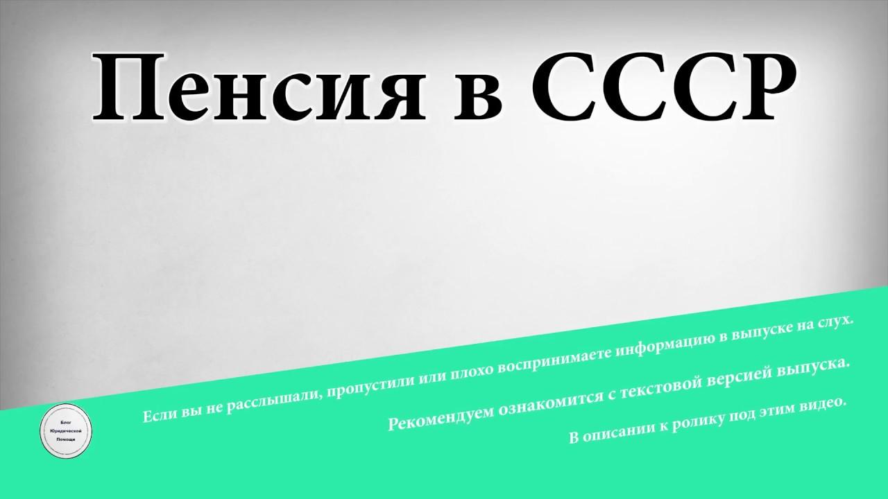 пенсия советского союза как получить