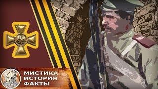 Про русскую честь и верность долгу: Бессменный часовой из Первой мировой