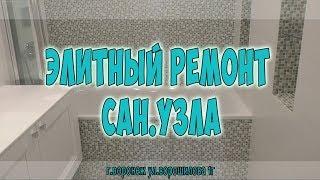 Ремонт ванной комнаты (сан.узла) под ключ по адресу Воронеж Ворошилова 1г(, 2016-10-23T15:48:09.000Z)