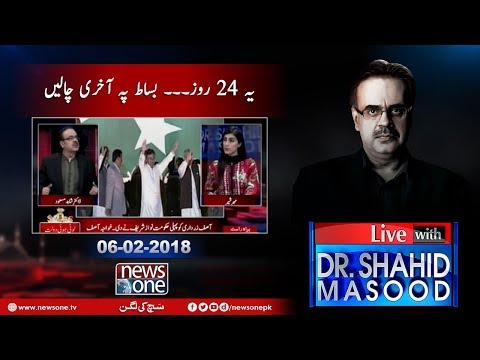 Live With Dr.Shahid Masood - 06-Febrary-2018 - News One
