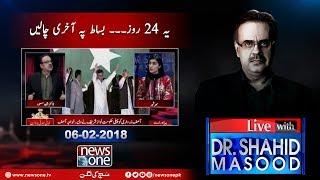 Live with Dr.Shahid Masood | 06-Febrary-2018 | MQM Pakistan | Farooq Sattar | Nawaz Sharif |