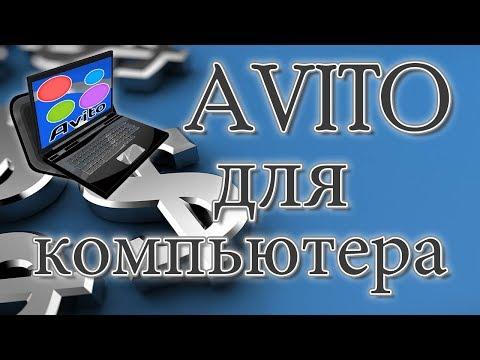 Скачать приложения авито на ноутбук бесплатно скачать программы для мобильных книг
