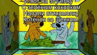 Котенок и щенок песенка + караоке