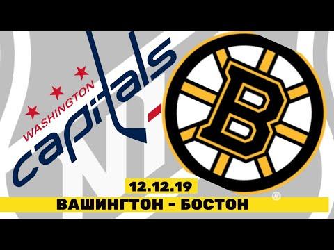 Вашингтон - Бостон / НХЛ / Прогноз на матч