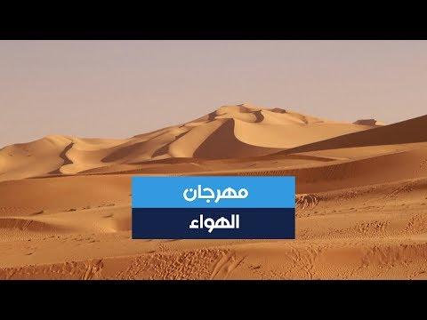 مهرجان الهواء.. تجربة عيش الطوارق في الصحراء الكبرى  - 18:59-2020 / 2 / 19