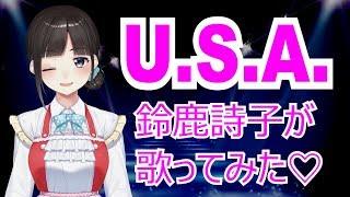 U.S.A./DA PUMP 限界腐女子な歌のお姉さんVTuberが歌ってみた(鈴鹿詩子)Cover By Utako suzuka