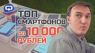 Лучшие бюджетные смартфоны 2019. До 10000 рублей. / QUKE.RU /