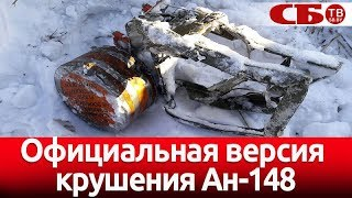 Объявлена официальная версия крушения Ан-148