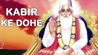 Kabir Ke Dohe | Kabira Te Nar Andh Hai | Kabir Amritwani By Kamlesh Upadhyay