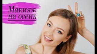 Осенний макияж и тест-драйв косметики + Конкурс / Черный Ящик №8
