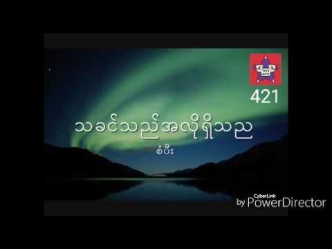 Sangpi Gospel Song 2017 - Ten Di A Lu Shi Dee