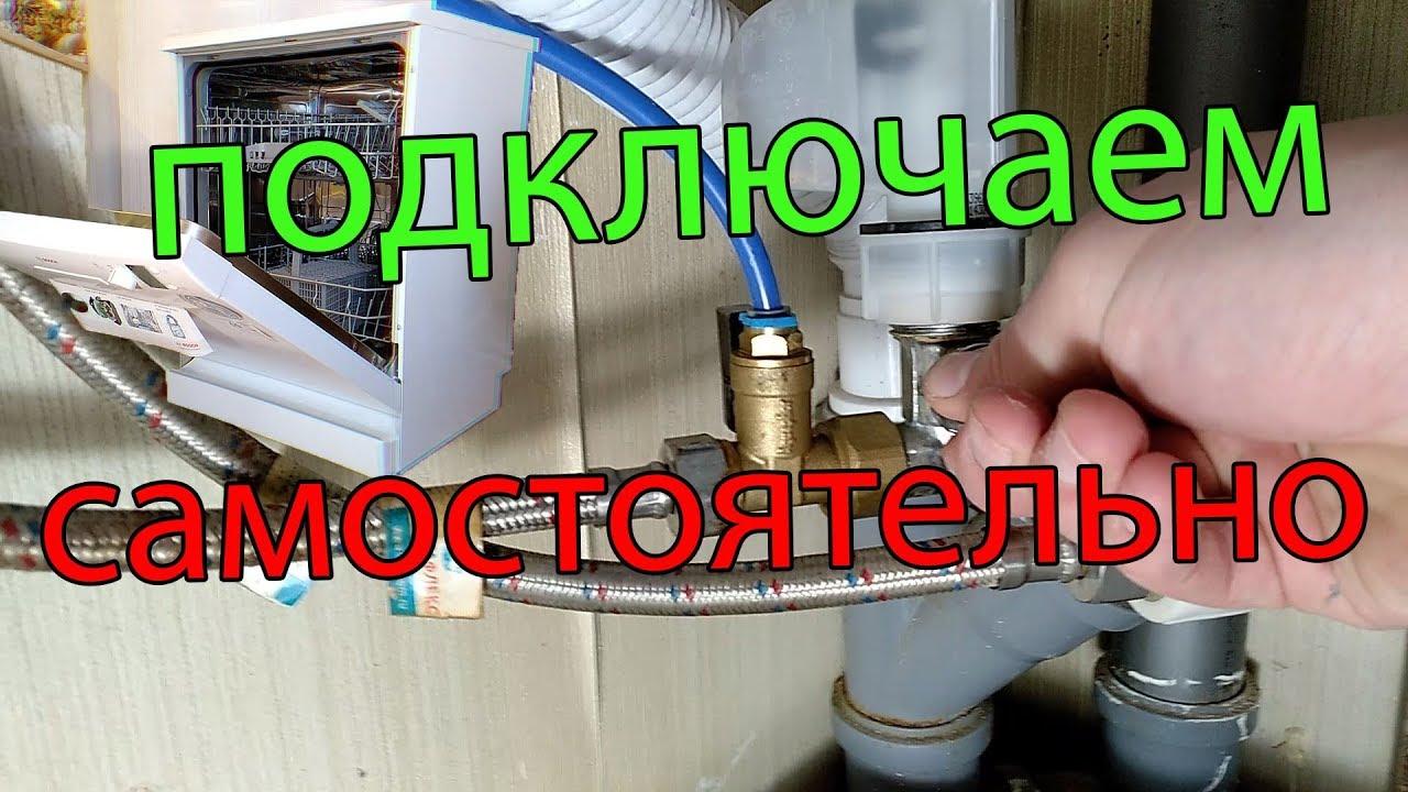 Как подключить посудомоечную машину самостоятельно / AReviCom / BOSCH