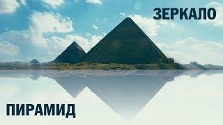 ИССЛЕДОВАНИЕ ПИРАМИД ЕГИПТА - На основе измерений Уильяма Петри