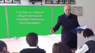 Ирезаев Х.У. учитель истории и обществознания презентация МКОУ СОШ 11