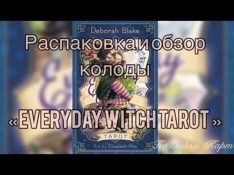 Распаковка и обзор колоды Everyday Witch Tarot - Таро Ведьма Каждый День