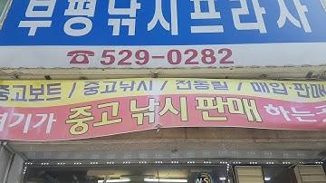 인천중고낚시 032-529-0282 부평낚시프라자 중고전동릴 중고낚시대 중고보트 각종낚시용품 부평중고낚시 인천 부평구 중고낚시용품전문점