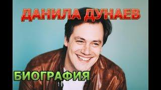 Данила Дунаев - биография, личная жизнь, жена, дети. Актер сериала Тест на беременность 2 сезон