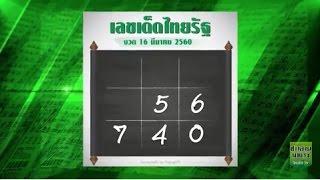 หวยไทยรัฐ งวด 16 มี.ค. 60 เลขเด็ด เลขดัง รู้ก่อนใคร