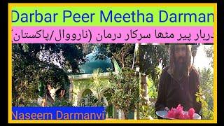 #Darbar Peeer Meetha#Darman#Naseem Darmanvi.Darbar Alia Sarkar Peer Meetha Darman(PunjabPakistan).