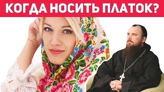 Когда носить платок? Священник Максим Каскун