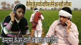 customer care comedy   rajasthani comedy video  haryanvi comedy