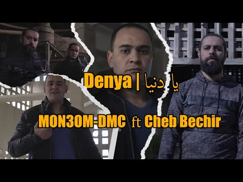 Mon3em Dmc ft. Cheb bechir - Ya Denya | يا دنيا