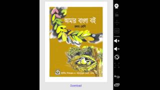 Bangla Text Book Download Free