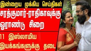 இன்றைய பிரதான செய்திகள் 07-04-2021 |  Sri Lanka – Tamil Nadu News | TubeTamil News