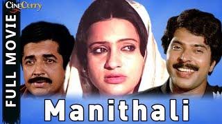 Manithali  | full malayalam movie | prem nazir, unnimary
