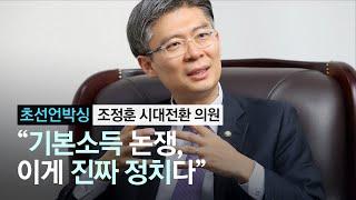 """[초선언박싱] 조정훈 """"국회의원 대접 문화 불편...4…"""