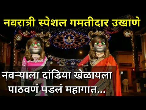 😂 नवरात्री स्पेशल कॉमेडी उखाणे 😂- Marathi Funny Ukhane | Marathi Comedy -Talking Tom Marathi