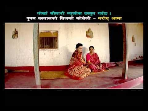 Naroye Aama | Latest Teej Song 2072/2015 | Punam Basyal | Gorkha Chautari