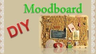 Мудборд своими руками  Пробковая доска для заметок  Moodboard DIY