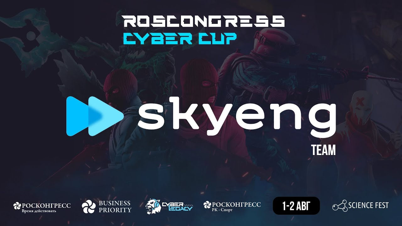 Skyeng Roscongress Cyber Cup