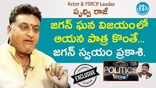 Actor & YSRCP Leader Prudhvi Raj Exclusive Interview || Talking Politics With iDream
