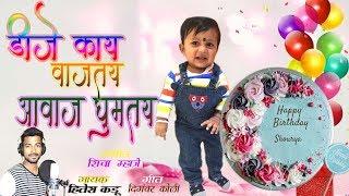 डी जे काय वाजतय आवाज घुमतय | Hitesh Kadu | New Happy Birthday Marathi Song 2019 | Shiva Mhatre 2019