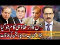 Kal Tak With Javed Chaudhary   18 December 2018   Express News