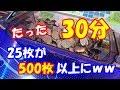 1来店100円だけでメダル2万枚まで増やせ!・part15(前編)