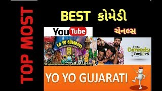 TOP MOST GUJARATI COMEDY YOUTUBE CHANNELS 2017 | #003