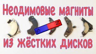 Неодимовые магниты из жестких дисков. 5 способов снять магнит с подложки