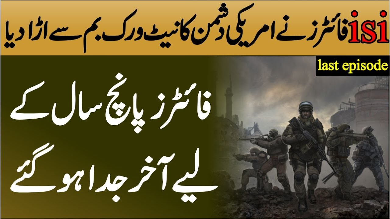 Download ISI |Guerrilla2 Ep15 |Guerrilla team after complete mission return to Pak | Elaan e haqeeqat